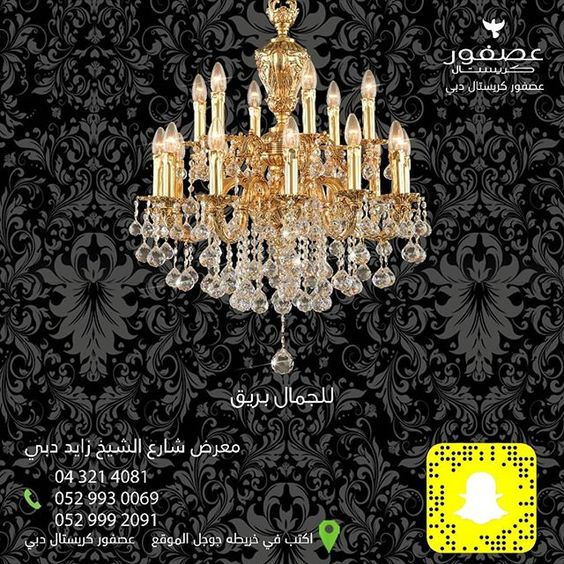 Asfour Crystal Dubai Asfour Crystal Modern Chandelier Lighting Collections