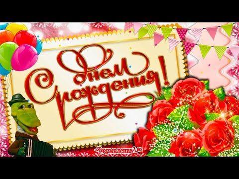 S Dnem Rozhdeniya Pesnya Pozhelaniya I Cvety Dlya Tebya Pust Begut Neuklyuzhe Pesnya Youtube Weihnachten