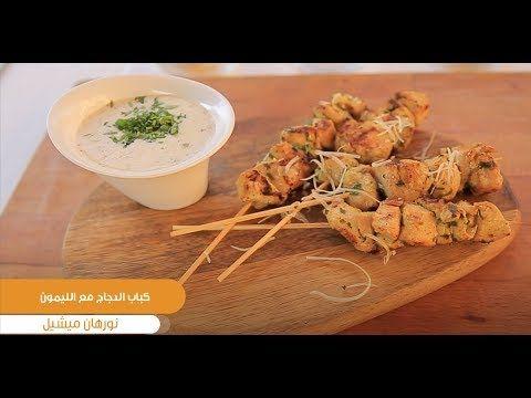 أسهل طريقة لعمل كباب الدجاج مع الليمون من نورهان ميشيل في برنامجها حكاوي المشاوي على قناة سي بي سي سفرة Food Kebab Chicken