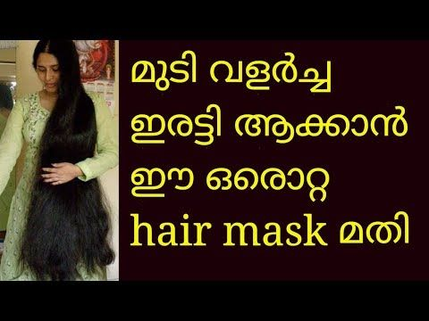 À´'à´° À´´ À´š À´• À´£ À´Ÿ À´® À´Ÿ À´µà´³àµ¼à´š À´š À´‡à´°à´Ÿ À´Ÿ À´†à´• À´• Double Hair Growth In One Week Malayalam Youtube Hair Growth One Week Growth