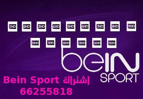 اشتراك بي ان سبورت الكويت Sports Il Bein Sports