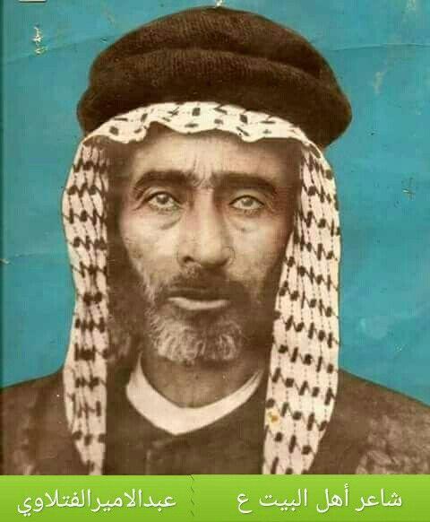 شاعر أهل البيت عليهم السلام المرحوم عبد الأمير الفتلاوي Mesopotamia Baghdad Iraq