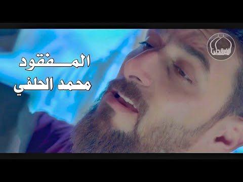 محمد الحلفي I المفقود النسخه الأصليه حصريا 2018 Offical Video Nwe Youtube Youtube Places To Visit Visiting