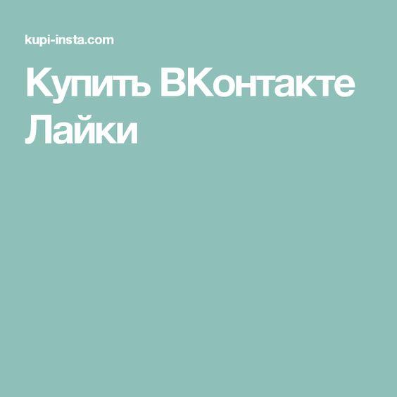 Купить ВКонтакте Лайки
