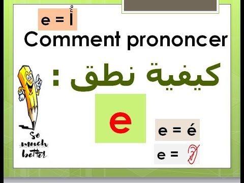 تعلم اللغة الفرنسية من الصفر 57 Comment Lire La Lettre E1 Youtube Lecture Youtube Bitter