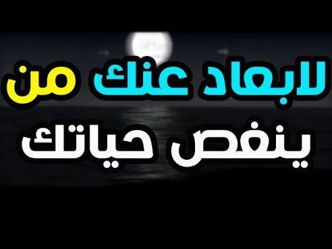 للتخلص من شخص ينغص عليك حياتك Youtube Islamic Quotes Quran Islamic Quotes Duaa Islam