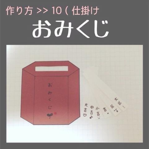 無料の印刷用ぬりえページ ベストセレクション おみくじ 作成 blog posts blog post