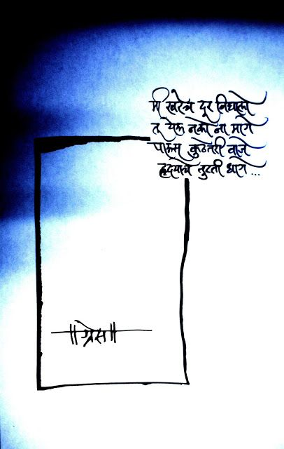 Calligraphic Expressions.... ....          by B G Limaye: Calligraphy-30.03.2012