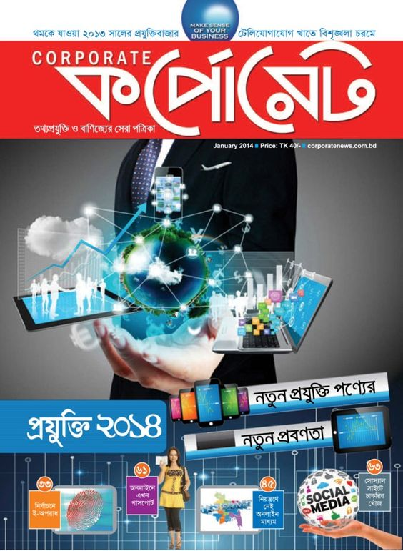 Corporate - January 2014 :CORPORATE is one of the most published and circulated Bangladeshi ICT Based business magazine. CORPPORATE Magazine prepares you to succeed in today's complex economy. You'll find in-depth coverage of the latest trends in technology, finance and management. Our insight and analysis helps you succeeding, personally and professionally.