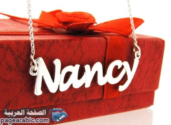 معنى اسم نانسي عربيا Meaning Of Nancy S الصفحة العربية Novelty Novelty Sign Decor