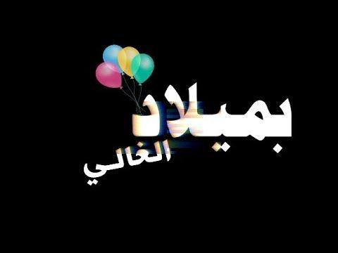 تصميم اغاني عيد ميلاد شاشه سوداء 2020 بدون حقوق Youtube Arabic Calligraphy Calligraphy Art