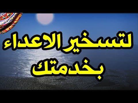 لتسخير الاعداء لخدمتك Youtube Islamic Love Quotes Islam Quran Duaa Islam