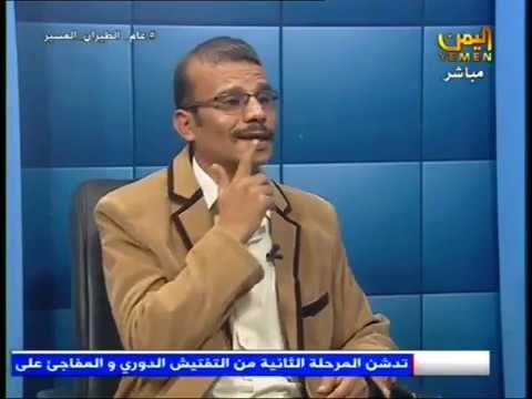 حدث اليوم مع ـ أ عبدالله الحنبصي ـ على قناة اليمن من اليمن ـ الإثنين Fictional Characters John Character
