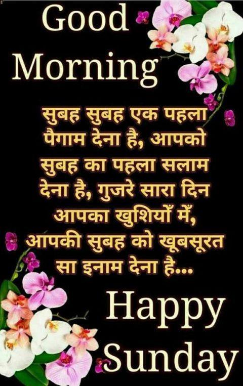 Good Morning Google Search Good Morning Happy Sunday Good