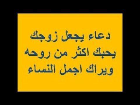 دعاء غضب الزوج ادعية للهداية و لاستقرار البيت الغدر والخيانة Positive Words Islamic Inspirational Quotes Dua