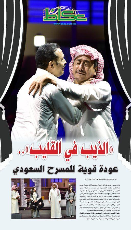 الذيب في القليب عودة قوية للمسرح السعودي Saudi Arabia News Baseball Cards Cards
