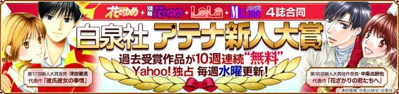 白泉社アテナ新人大賞過去受賞作品が10週連続無料!