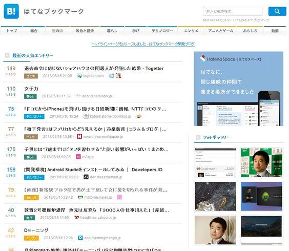 はてなブックマーク 、人気記事を一覧出来るページ 『ヘッドライン』 | A!@Atsuhiko Takahashi