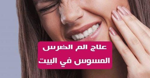 علاج الم الضرس المسوس في البيت هل تبحثين عن علاجات منزلية فعالة لوجع الاسنان تريدين أن تعرفي افضل الطرق المنزلية الطبيعية لعلاج الم Okay Gesture Places To Visit