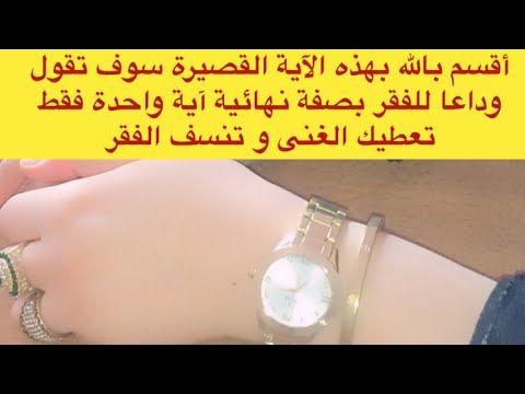 كلمة واحدة تجلب لك الأرزاق و المال الكثييير و تنسف الفقر يا سبحان الله Youtube Islam Save