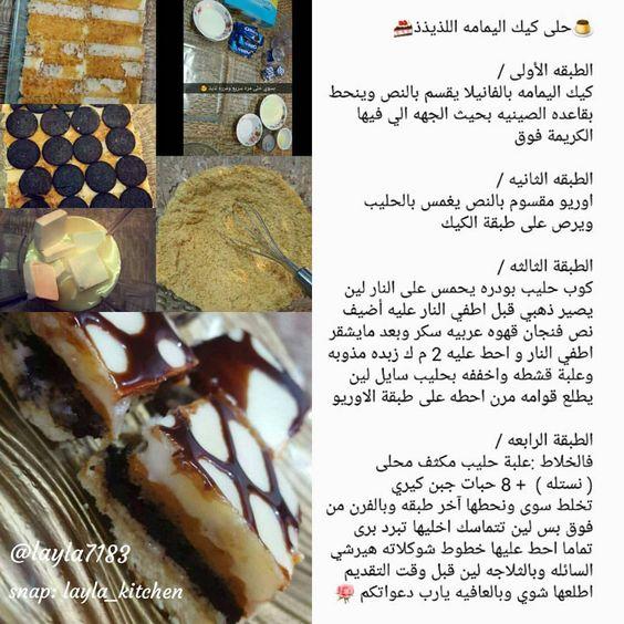 Layla7183 On Instagram حلى كيك اليمامه اللذيذذ تقدرون تستبدلون الكيك بطبقتين بسكوت شاهي مغمس بحليب حلى حلى قهوة كي Layer Cake Eat Cooking