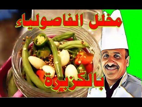 مخلل الفاصولياء الخضراء بالثوم والكزبرة والفلفل الحار مع الشيف ابوصيام Youtube Green Beans Food Beef