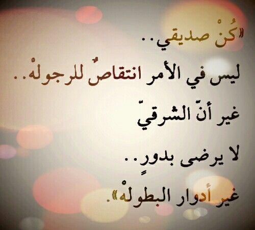 كن صديقي Arabic Quotes Cool Words Arabic Love Quotes
