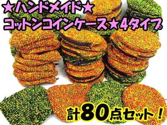 Purse 新品1000円スタートハンドメイドコインケース4タイプ80点 S664 インテリア 雑貨 Handmade ¥1000yen 〆05月17日