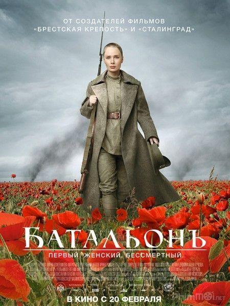 Nữ Binh Nga - HD