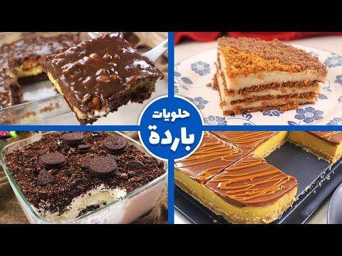 أربع حلويات باردة للتحلية بعد الإفطار كل وصفة ألذ من التانية Youtube Desserts Easy Cake Food