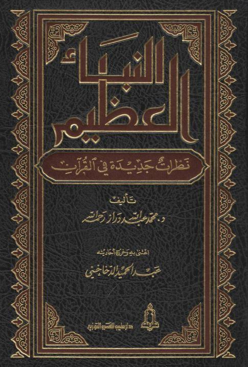 النبأ العظيم عبد الله دراز Free Download Borrow And Streaming Internet Archive Free Ebooks Download Books Pdf Books Reading Books To Read Online