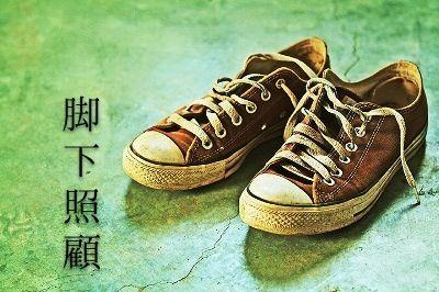 小さなところから生活のほころびははじまります。  靴を揃えて脱ぐということを、すべての場所で、軽んじてはいけません。 履物の乱れは、必ず心の乱れに生じます。  「脚下照顧」(きゃっかしょうこ)。  自らの足元を見ることは、自らの心を顧みることです。