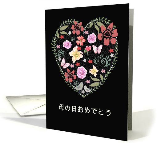 Happy Mother S Day In Japanese Heart And Flowers Card Happy Mothers Day Mothers Day Mothers Day Cards