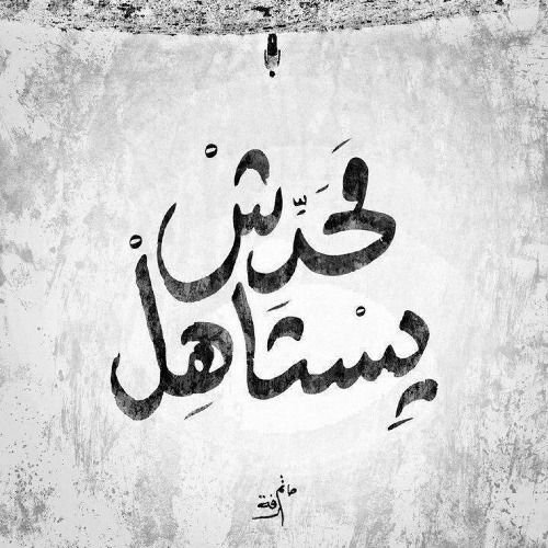Pin By Hind Alenezii On أفكار ٢ Cool Words Arabic Quotes Quotations