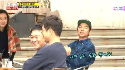 "Actor Gong Yoo Makes Surprise Appearance on ""Running Man"""