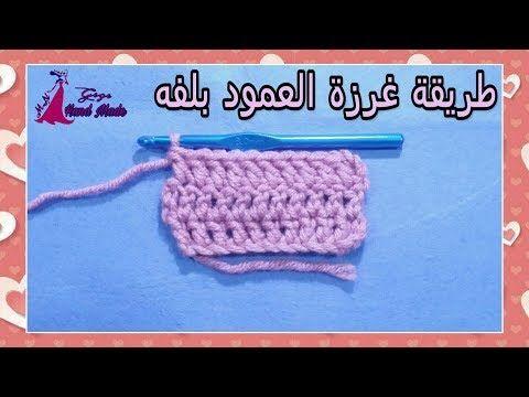 الدرس ٨ طريقة عمل غرزة العمود بلفه بالشرح Double Crochet Youtube Crochet Necklace Crochet Rugs