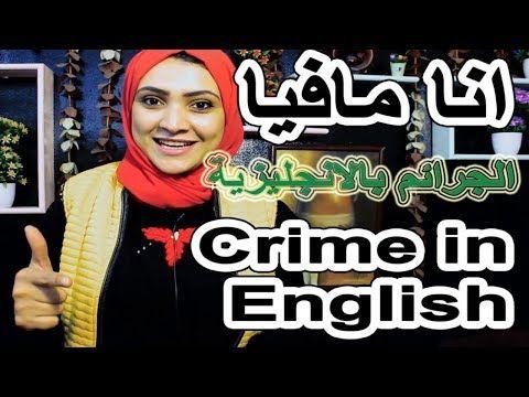 كيف اتعلم انجليزي انواع الجرائم الجرائم Learn English Learning English