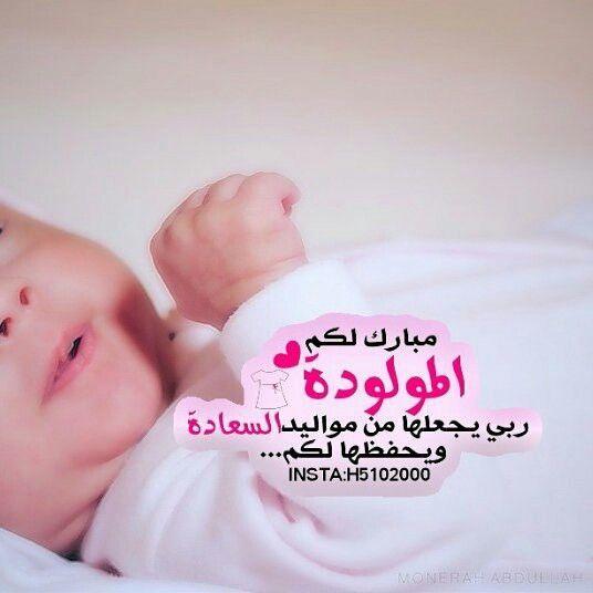 Pin By Hoda On رمزيات مواليد Welcome Baby Girls Baby Words Baby Prep
