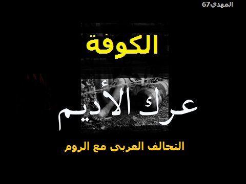 ستعرك الكوفة عرك الأديم بتحالف عربى مع الروم Blog Posts Movie Posters Poster