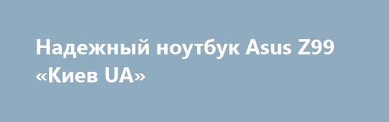 Надежный ноутбук Asus Z99 «Киев UA» http://www.krok.dn.ua/doska26/?adv_id=2522 Продам недорогой и безотказный ноутбук Asus Z99. Цена: 2200 грн. Это надежная машина поскольку все чипы на Intel. Никогда не подводил и не подведет! Имеет стандартные параметры именно рабочей повседневной машины. Есть все для интернета и общения: Web-Cam, Wi-Fi, сетевая карта. Справляется со всеми сложными задачами очень шустро: офисные работы, интернет, домашнее использование. Внешний вид хороший.   Параметры…