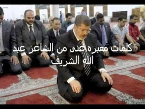 اهداء الى الرئيس البطل محمد مرسى اخى انت حر Youtube Fictional Characters Character