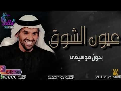 اغنية حسين الجسمي عيون الشوق بدون موسيقى حصريا بدون حقوق 2020 Movie Posters Incoming Call Screenshot Movies