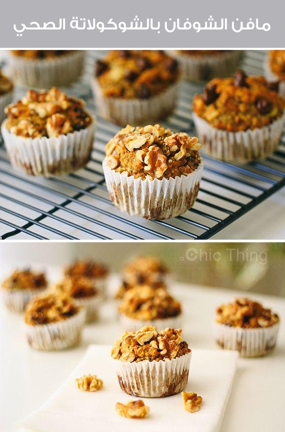 مافن الشوفان بالشوكولاتة الصحي Banana Chocolate Chip Oatmeal Chocolate Chip Muffins Dessert Recipes