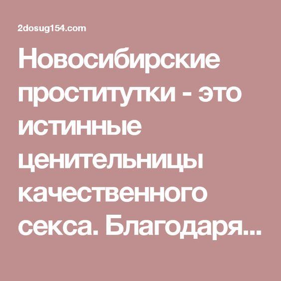 Новосибирские проститутки - это истинные ценительницы качественного секса.