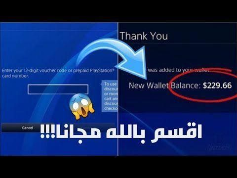 طريقة تجيب دولارات مجانا على السوني 2020 ستور سعودي مجاني قلتش تجيب ستور Coding Incoming Call Screenshot Ads