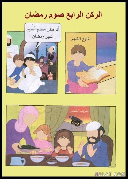 اركان الاسلام بالصور للاطفال اركان الاسلام مصور للاطفال Education Photo Posters Family Guy