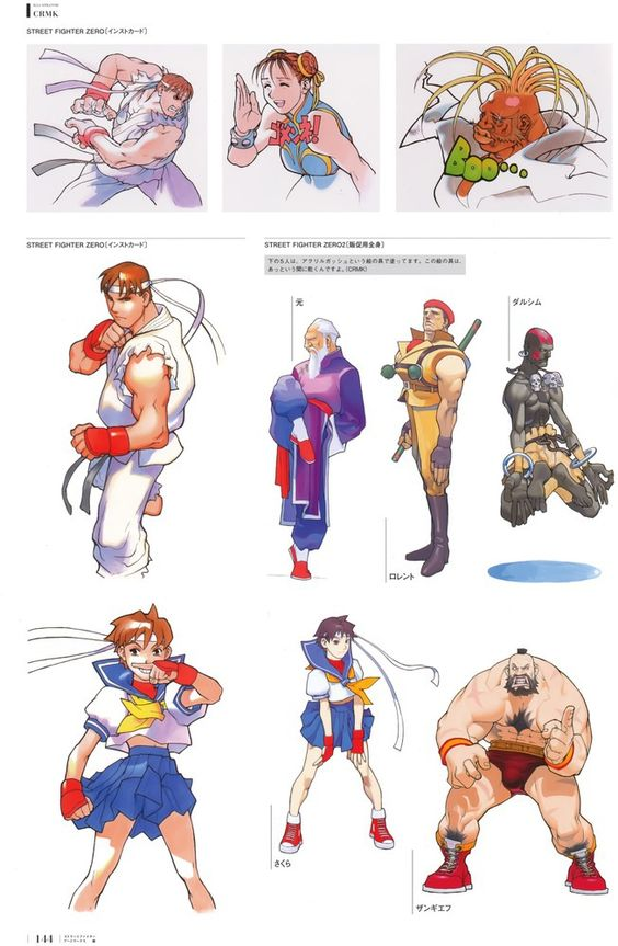 Street Fighter Alpha 2 artbook