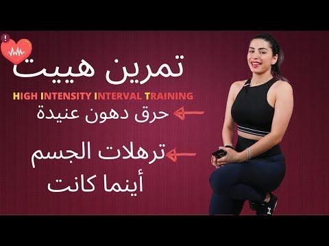 تخلصي من ترهلات الجسم أينما كانت حرق الدهون العنيدة تمرين هييت لجميع المستويات High Intensity Interval Training Interval Training High Intensity Interval