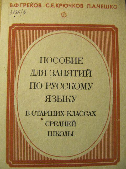 Решебник к пособию по русскому языку греков и чижов