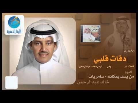 خالد عبد الرحمن دقات قلبي Khail Abdulrahman Daqaat Qalbi Youtube Incoming Call Screenshot Cooking Recipes